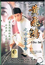 Once Upon a Time in China Wong Fei Hung Series,The Victory DVD Format/Cantonese and Mandarin Version /No Subtitles