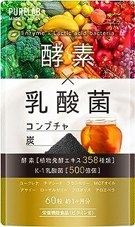 PURELAB 358種類の酵素 1.5兆個の乳酸菌 炭 コンブチャ ユーグレナ サプリメント(製薬会社との共同開発) 栄養機能食品ビタミンE 国内製造