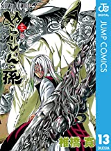 表紙: ぬらりひょんの孫 モノクロ版 13 (ジャンプコミックスDIGITAL) | 椎橋寛