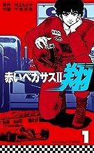 赤いペガサスII 翔1