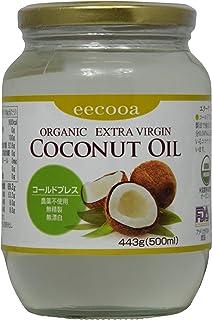 エクーア エキストラバージンココナッツオイル 有機JAS認定 コールドプレス 中鎖脂肪酸 69.2% 米国農務省認定オーガニック EUオーガニック認証 米国FDA認証 ハラル認証 コーシャオーガニック認証 ガラス瓶 フィリピン産