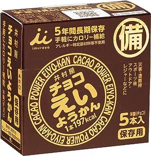 井村屋 チョコえいようかん