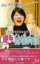 renaizerokanchigaionnanogyakutenkekkonnmonogatari: njyugonenkanrenaidekinakattawatasidemoikemennandhaisupehatukaresitokekkonnsimashita (sol books) (Japanese Edition)
