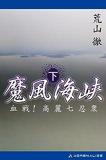 魔風海峡(下) 血戦!高麗七忍衆
