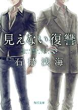 表紙: 見えない復讐 (角川文庫) | 石持 浅海