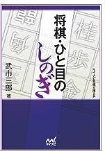 表紙: 将棋・ひと目のしのぎ (マイナビ将棋文庫SP)   武市三郎