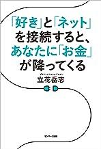 表紙: 「好き」と「ネット」を接続すると、あなたに「お金」が降ってくる   立花 岳志