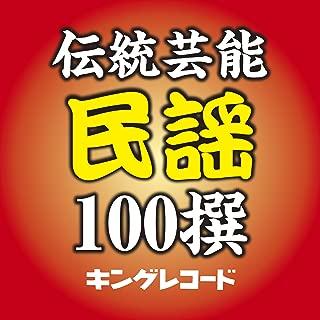 秋田人形甚句(秋田県)