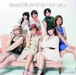 Berryz工房 スッペシャル ベスト Vol.2(通常盤)