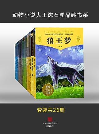动物小说大王沈石溪品藏书系(套装共26册)