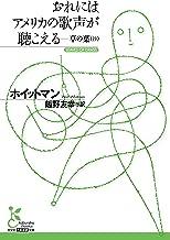 表紙: おれにはアメリカの歌声が聴こえる―草の葉(抄) (光文社古典新訳文庫)   ホイットマン