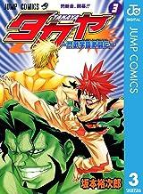 表紙: タカヤ―閃武学園激闘伝― 3 (ジャンプコミックスDIGITAL)   坂本裕次郎