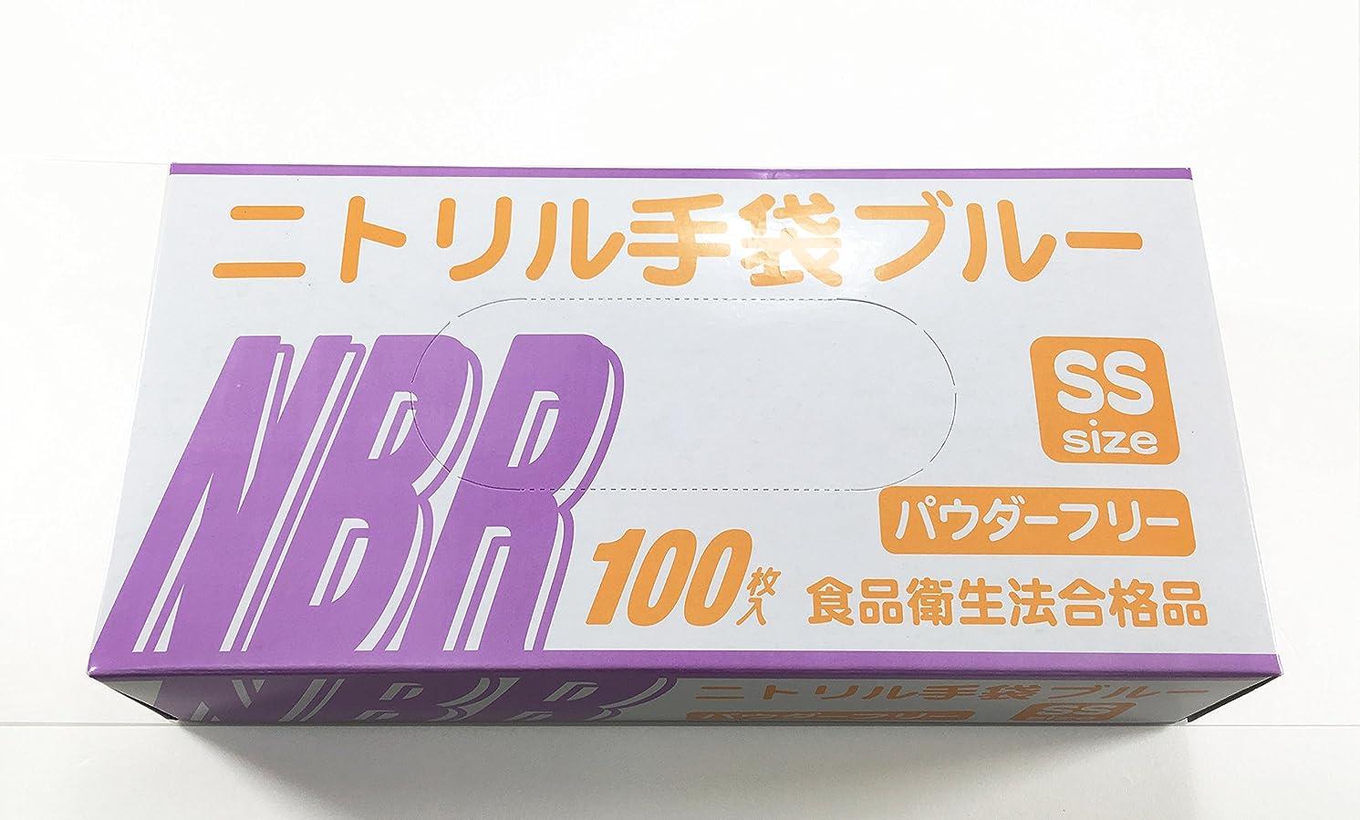 最大のナイロン受け取る使い捨て手袋 ニトリル グローブ ブルー 食品衛生法合格品 粉なし 100枚入×20個セット SSサイズ