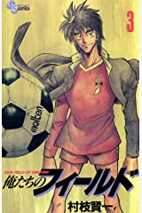 俺たちのフィールド(3) (少年サンデーコミックス) Kindle版