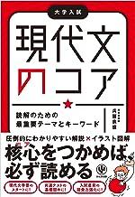 表紙: 現代文のコア 読解のための最重要テーマとキーワード | 兵頭宗俊