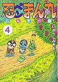 忍ペンまん丸 しんそー版 (4) (ぶんか社コミックス)