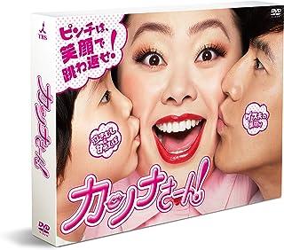 【メーカー特典あり】カンナさーん!  DVD-BOX(クリアファイル(B6)付)