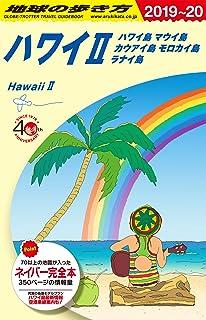 C02 地球の歩き方 ハワイ2 ハワイ島 マウイ島 カウアイ島 モロカイ島 ラナイ島 2019~2020