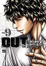 表紙: OUT 9 (ヤングチャンピオン・コミックス) | みずたまこと