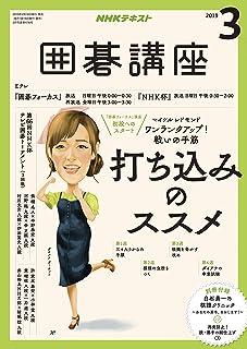 NHK 囲碁講座 2019年 3月号 [雑誌] (NHKテキスト)