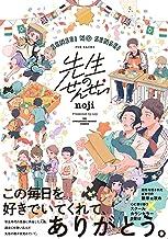 表紙: 先生のせんせい (THE OMEGAVERSE PROJECT COMICS) | noji