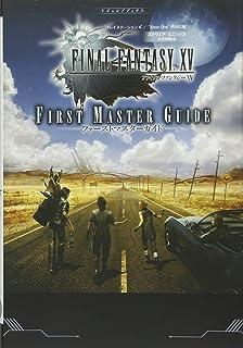 スクウェア・エニックス公式攻略本 FINAL FANTASY XV PS4/Xbox One両対応版 FIRST MASTER GUIDE (Vジャンプブックス(書籍))