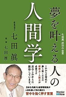 夢を叶える人の人間学 -七田 眞 成功の金言-