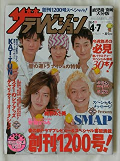 ザテレビジョン No.14 2006年 4月7日号 鹿児島・宮崎・大分版 [雑誌]