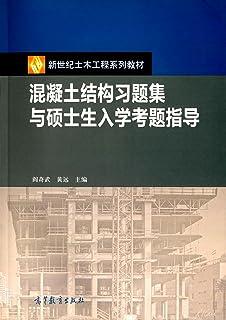 新世纪土木工程系列教材:混凝土结构习题集与硕士生入学考题指导