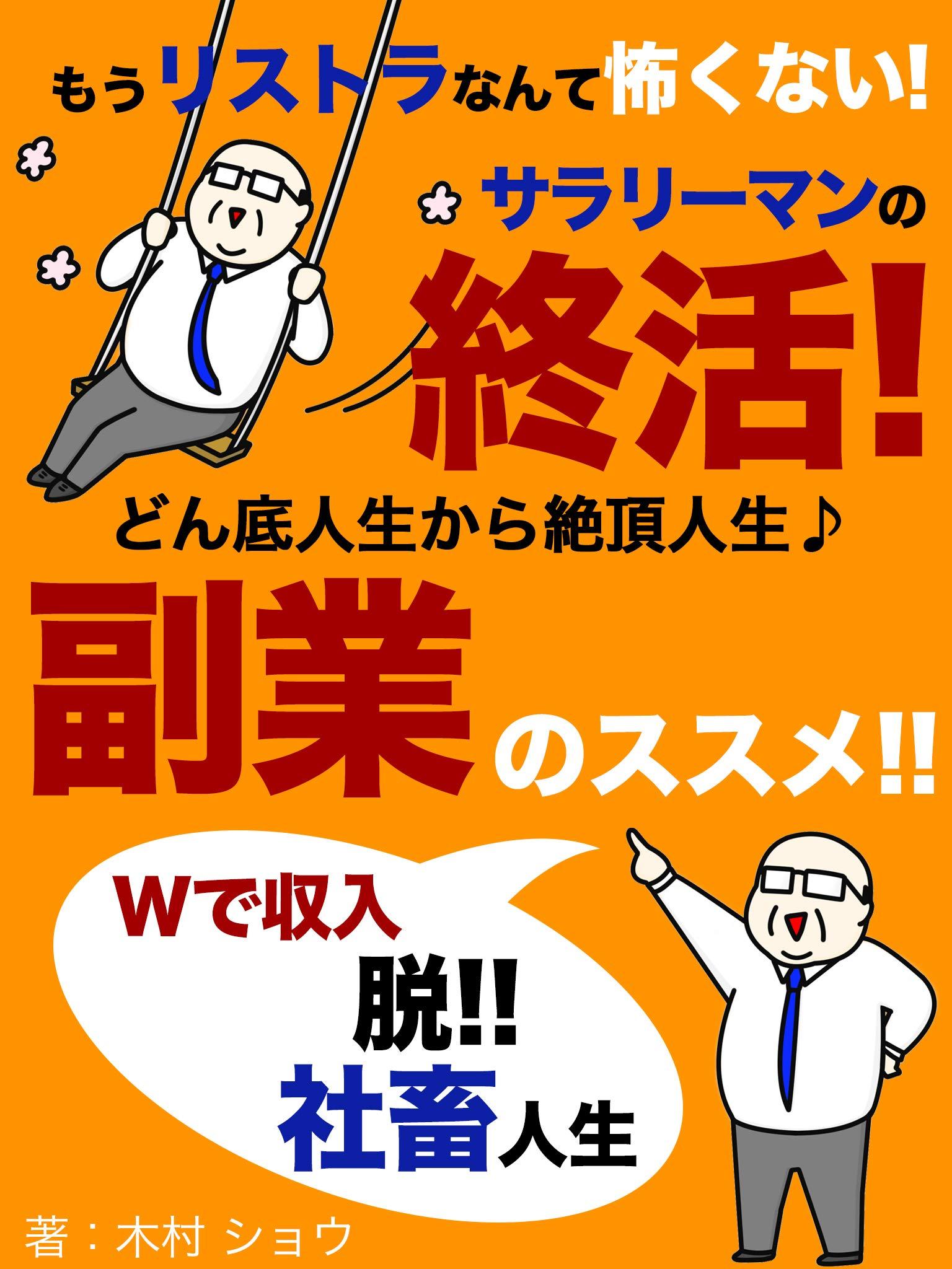 mourisutorananntekowakunaisararimannoshukatsufukugyounosusume (Japanese Edition)