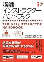 表紙: 講師・インストラクターハンドブック 効果的な学びをつくる参加者主体の研修デザイン | 中村文子
