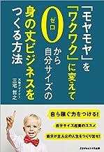 表紙: 「モヤモヤ」を「ワクワク」に変えて、ゼロから自分サイズの身の丈ビジネスをつくる方法   三宅 哲之