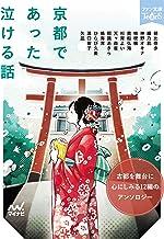 京都であった泣ける話 (ファン文庫Tears)