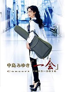 【Amazon.co.jp限定】中島みゆきConcert「一会」(いちえ)2015~2016(メガジャケ付き) [Blu-ray]