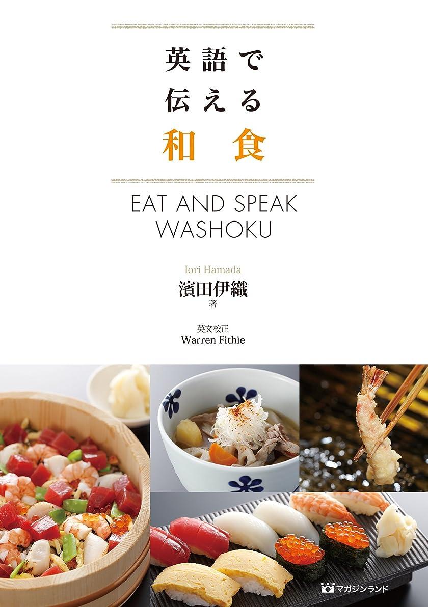 一部ロケーション与える英語で伝える和食(EAT AND SPEAK WASHOKU)