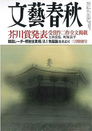文藝春秋 2019年3月号