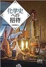 表紙: 化学史への招待 | 化学史学会