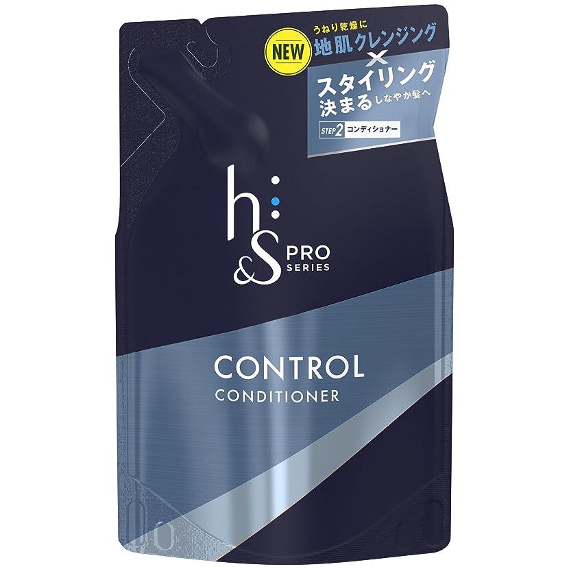 自治的ベール港h&s コンディショナー PRO Series コントロール 詰め替え 300g