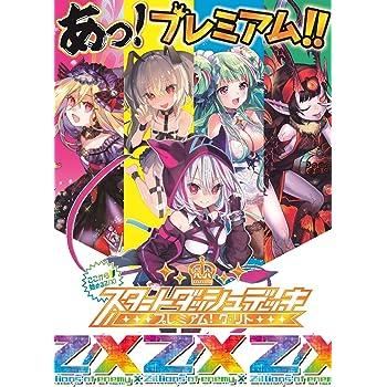 ブロッコリー Z/X -Zillions of enemy X- スタートダッシュデッキ 第4弾 プレミアム!ク・リト【SD04】