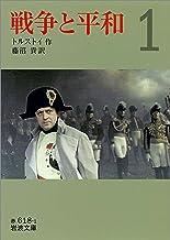 表紙: 戦争と平和 (一) (岩波文庫)   トルストイ