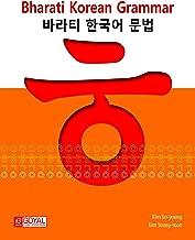 Bharati Korean Grammar New Edition