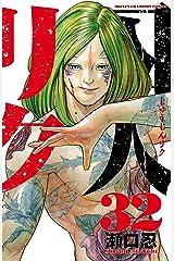 囚人リク(32) (少年チャンピオン・コミックス) Kindle版