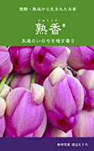 熟香® 発酵・熟成から生まれたお香 : 永遠のいのちを宿す香り お香の本 (Incense Research Institute)