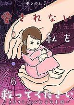 表紙: 愛されない私を救ってください~スピリチュアル女子の末路~ 6 (恋するソワレ+) | ポレポレ美