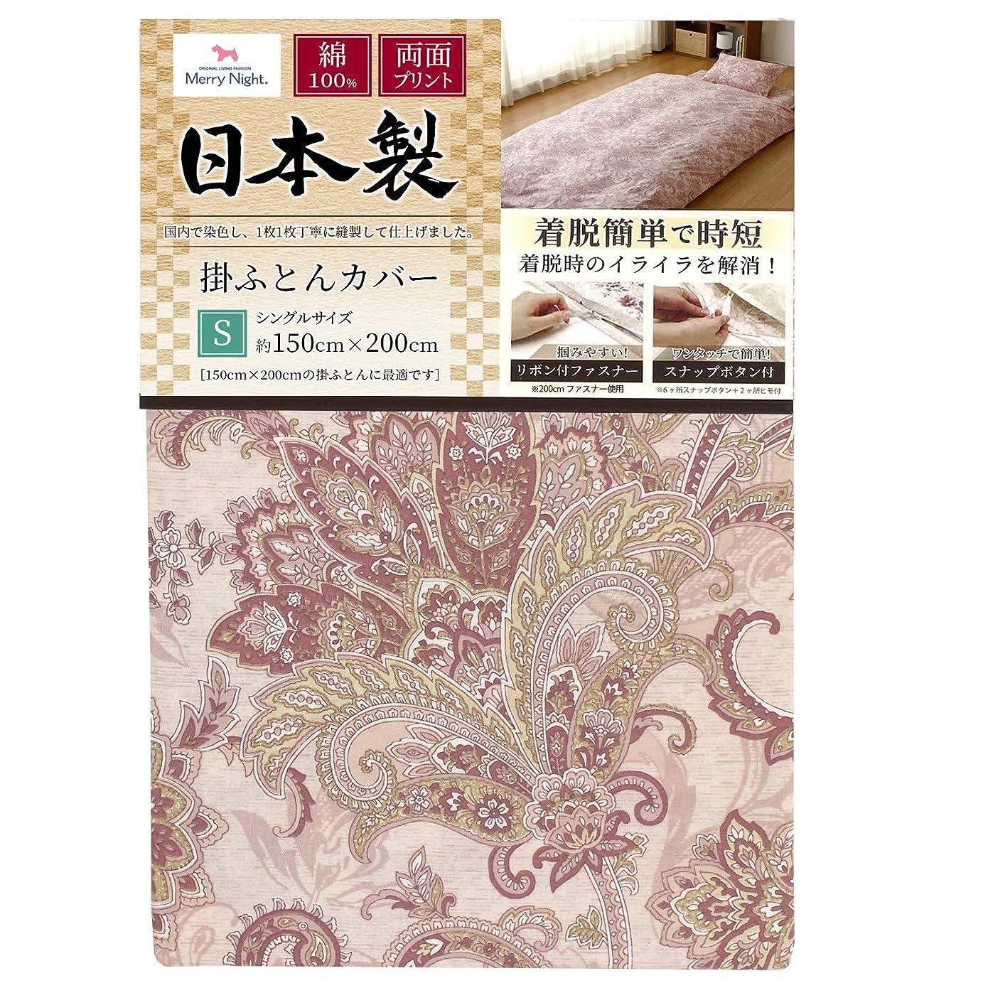 抵抗静けさ擬人化メリーナイト 掛けふとんカバー ピンク シングル 日本製 綿100% 着脱簡単 掛布団カバー 「アラベスク」 223075-16