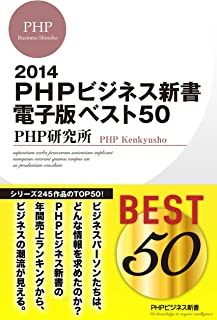 日本市場で強力 PHP Business New Book Electronic Edition Best 50 2014 PHP Electronic