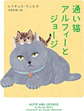 表紙: 通い猫アルフィーとジョージ (ハーパーBOOKS) | 中西和美