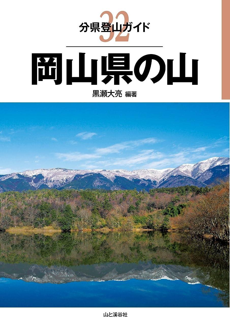 シーケンスこしょう手術分県登山ガイド 32 岡山県の山