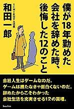 表紙: 僕が18年勤めた会社を辞めた時、後悔した12のこと | 和田 一郎