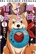 表紙: 織田シナモン信長 1巻 (ゼノンコミックス) | 目黒川うな